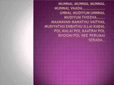 Ellapugazhum Song With On Screen Lyrics
