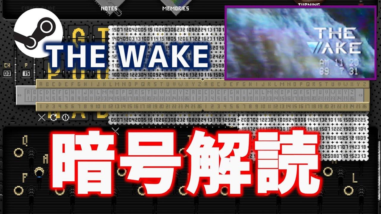 【Steam新作The Wake】暗号を解読して父の謎を解明するテキストノベル