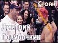 Голубочкин берет интервью старая школа СМЕШНО mp3