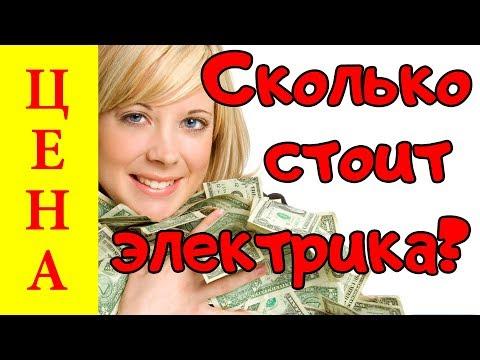 Цена электромонтажных работ в Твери.