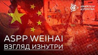 Как работает ASPP Weihai в Китае - взгляд изнутри