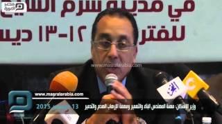 مصر العربية | وزير الإسكان: مهنة المهندس البناء والتعمير ومهمة الإرهاب الهدم والتدمير