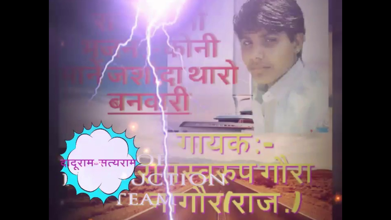 marwadi desi bhajan  YouTube