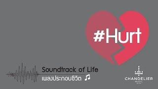 รวมเพลงเจ็บที่เพราะที่สุด I Soundtrack of Life #Hurt