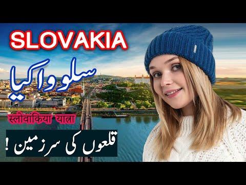 Travel To Slovakia | History Documentary in Urdu And Hindi | Spider Tv | سلوواکیا کی سیر
