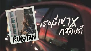 Download Lagu RubyTan - เธอมีเขา (JAONAAY) x กำลังดี (ARII)   Remix mp3