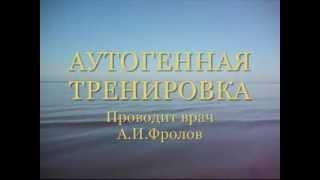 Лечебный успокаивающий аутотренинг. Врач психотерапевт А И Фролов www.ozdorov.ru