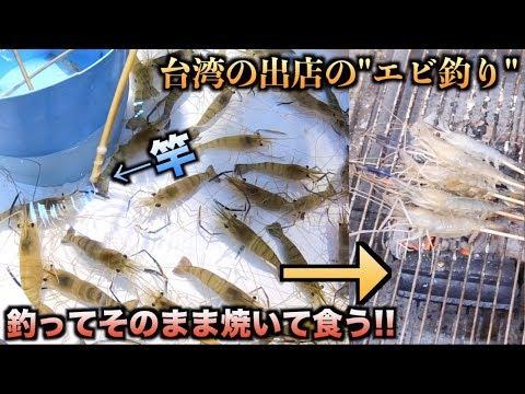 台湾の屋台で『元気なエビを釣ってそのまま焼いて食う』遊びがあったのでやってみた