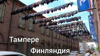Финляндия Тампере уличная мода