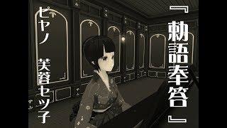 【大正ピヤノ】勅語奉答【勝海舟】