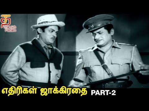 ethirigal-jaggirathai-tamil-movie-hd-|-part-2-|-v-s-raghavan-|-manohar-|-old-tamil-movies