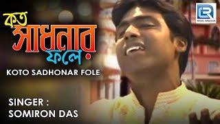Popular Bengali Folk Song | Kato Sadhonar Fole | Samiran Das