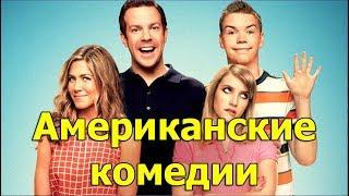 Лучшие американские комедии 2