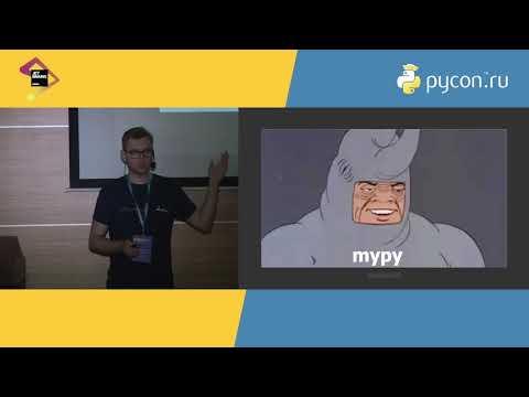 Максим Мазаев, ЦИАН «Проверка типов в большом проекте»