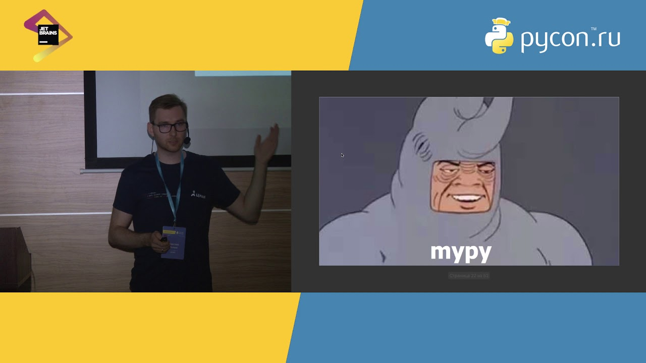 Image from Максим Мазаев, ЦИАН «Проверка типов в большом проекте»