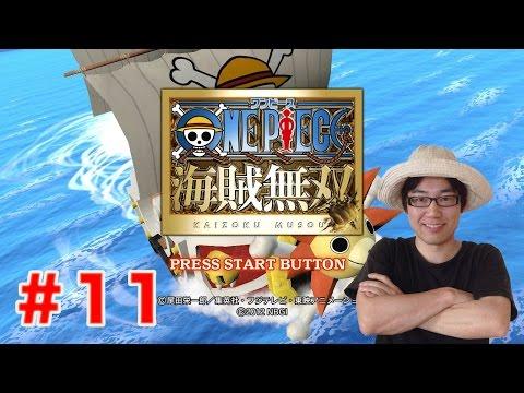【ワンピース海賊無双】PS3 エピソード10 司法の島の大決戦‼︎ Part11