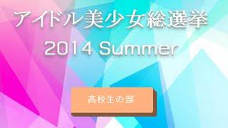 【アイドル美少女総選挙2014 Summer】 http://xxidolxx.wix.com/idolsou...