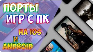 Портированные Игры с ПК на iOS и Android - были на ПК теперь на СМАРТФОНАХ
