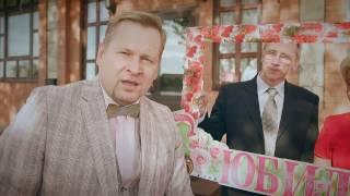Ведущий Дмитрий Питер-Уфимский Юбилей Demo