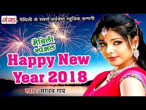 Happy New Year 2018 DJ Songs - Maithili Songs - Madhav Rai - New Maithili New Year Geet