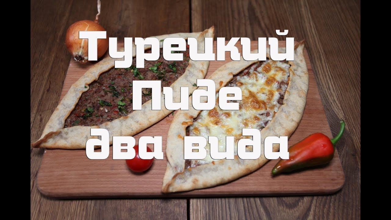 Пиде или турецкая пицца, два вида .Полный рецепт приготовления .