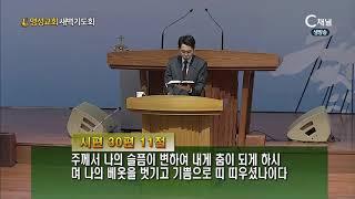 명성교회 새벽기도회 - 2020년 07월 14일