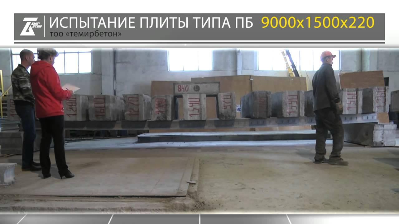 Железобетонные плиты перекрытия от тдск, закажите плиты жби в тюмени по выгодной цене. Обеспечиваем индивидуальный подход и высочашее. Мы предлагаем купить плиты перекрытия, которые основываются на высококачественном бетоне. Он обладает классом прочности на сжатие b30,