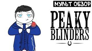 ОСТРЫЕ КОЗЫРЬКИ (peaky blindes) МУЛЬТ ОБЗОР