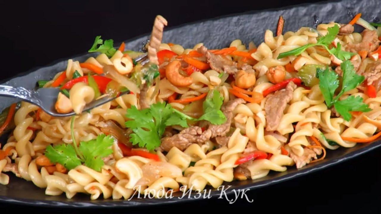 МАКАРОНЫ ПО-КИТАЙСКИ с мясом и овощами ПРОСТОЙ ОБЕД для всей семьи Люда Изи Кук китайская кухня