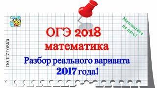 ОГЭ 2018 по математике. Разбор реального варианта 2017.