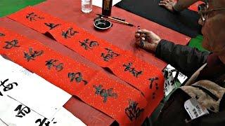 Новогодние свитки с иероглифами - старинная китайская традиция (новости)