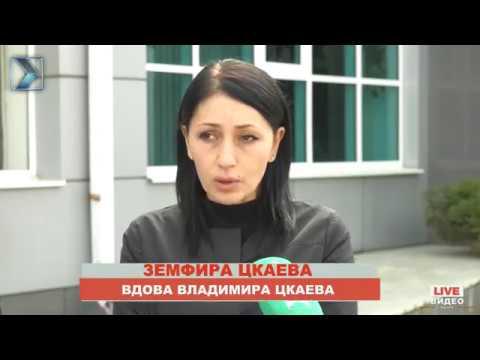 Земфира Цкаева о ходатайстве Багаева