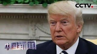 [中国新闻] 伊朗称目前看不到与美方谈判的前景 特朗普:如果伊朗想谈 美方也可以谈   CCTV中文国际