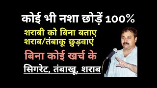 rajiv dixit nasha mukti (नशा मुक्ति) smoking and drinking de-addiction