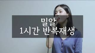 Download lagu [1시간 반복재생] 밀알 - 천관웅 (Cover by SionPark)