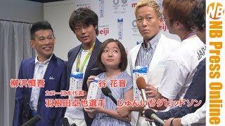 『明治おいしい牛乳』東京2020オフィシャル牛乳 発表イベントの囲み取材...