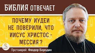 Почему иудеи не поверили что Иисус Христос - Мессия Протоиерей Феодор Бородин