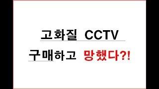 [다보아CCTV] 고해상도 cctv를 구매 했는데 저장…