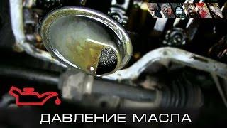 Toyota Corolla - Тиск олії