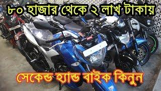 কমদামে সেকেন্ড হ্যান্ড বাইক কিনুন - Biggest Used Bike Showroom In Dhaka,BD - Used Bike Price BD 2019