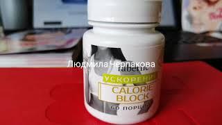 Как применять блок калорий ФАБЕРЛИК