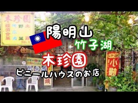 【台湾】陽明山ビニールハウスで食べた地鶏料理 竹子湖 木珍園