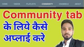 Community tab ke liye kaise apply kare | How to make community tab | how to enable community tab on