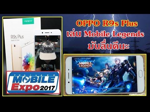 วาว่า ย่องไป Mobile Expo 2017 ได้ OPPO R9s Plus