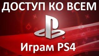 Доступ ко всем играм PS4