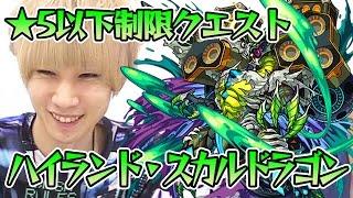【モンスト】★5以下制限クエスト ハイランド・スカルドラゴンを攻略!