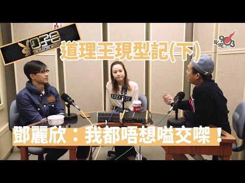 【精裝公子會】道理王現形記(下)鄧麗欣:我都唔想嗌交㗎!