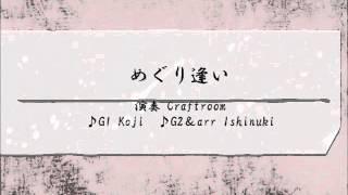 めぐりあい/Meguriai/Duyên hội ngộ - Gackt