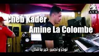 PROMO Cheb Kader 3adyani Ha Stachfou Avec Amine La Colombe 2019