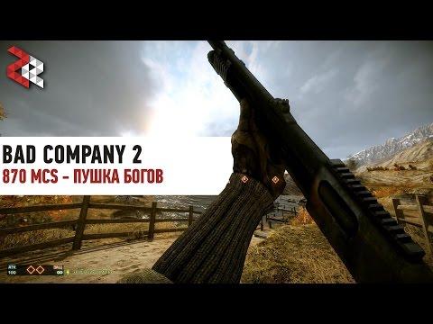 870 - СТВОЛ БОГОВ | BAD COMPANY 2